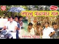 ખજૂર નું વાંઢાવદર ગામ -Jigli Khajur New Comedy Video-Ram Audio thumbnail
