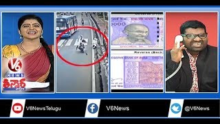 No Confidence Motion | Miracle Escape From Accidents | New Rs 100 Notes | Teenmaar News