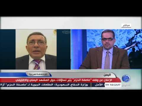 د.محمد الفقية يعلق على قرار السعودية وقف عاصفة الحزم