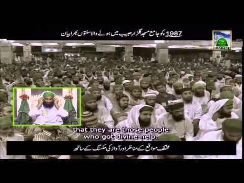 Islamic Bayan In Urdu - Jahannam Ki Aag Part 01 - Maulana Ilyas Qadri - English Subtitle video