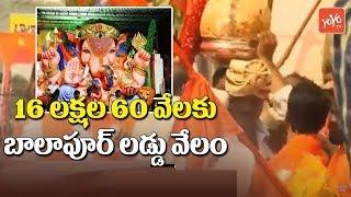 Balapur Ganesh Laddu 2018 : Balapur Ganesh Laddu Price  | Ganesh Nimajjanam 2018