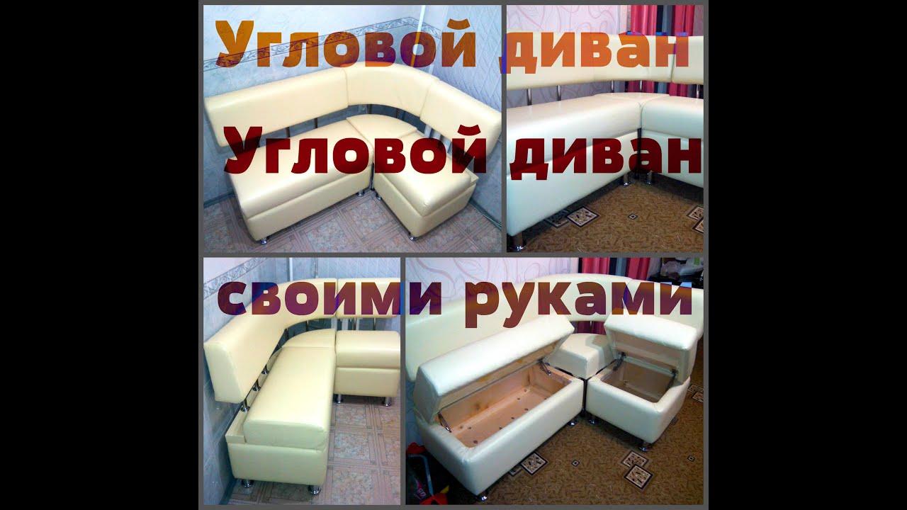 Как сделать угловой диван своими руками в домашних условиях 6