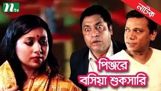 Bangla Natok Pinjore Bosia Shukshari (পিঁঞ্জরে বসিয়া শুকসারি) | Farhana Mili & Shahiduzzaman Selim