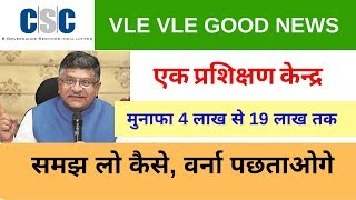 csc vle good news, VLEs can earn handsome money between Rs  4 Lakhs to 19 Lakhs, csc vle society