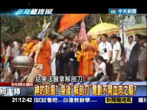 2012.06.28新聞龍捲風 神秘刺青經文 傳說中刀槍不入的秘密?