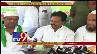 Goutham Reddy on Pawan Kalyan's Janasena Party office land controversy