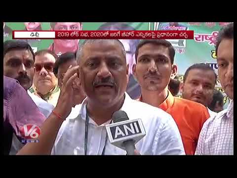 JD(U) To Continue With NDA Alliance For The 2019 Lok Sabha Polls | V6 News