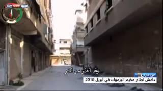 مخيم اليرموك وصفحة معاناة جديدة