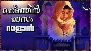 റഹ്മത്തിൻറെ മാസം റമളാൻ | Old Is Gold Mappila Songs | Ramadan Mappila Songs