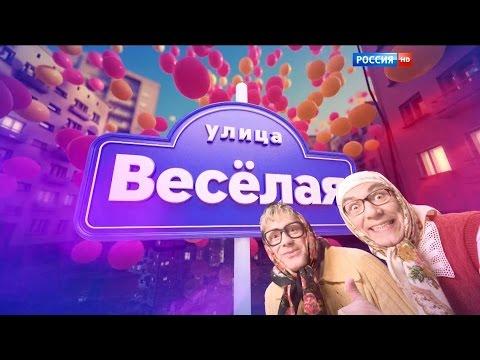 [Россия 1] Улица Веселая (4 июля 2015) Full HD 1080p