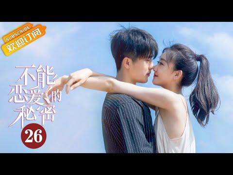 陸劇-不能戀愛的秘密-EP 26