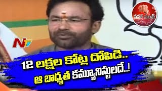 BJP Leader Kishan Reddy Counter to Congress and Communist Party || Power Punch