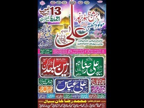 Live Jashan 13 Rajab 2019 I  ImamBargah Hussainia Qatal Pur