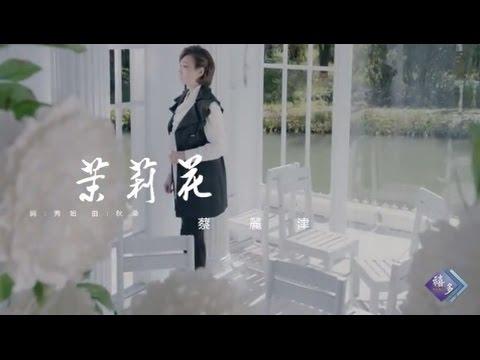 蔡麗津-茉莉花