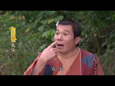 台劇-戲說台灣-財神助散仙-EP 08