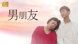 噓腦補劇場/難朋友(Part2)