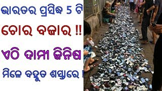 [Odia] Top 5 Chor Bazaar in India || IPhones,Canon DSLR camera,Nike Shoes,Watches.