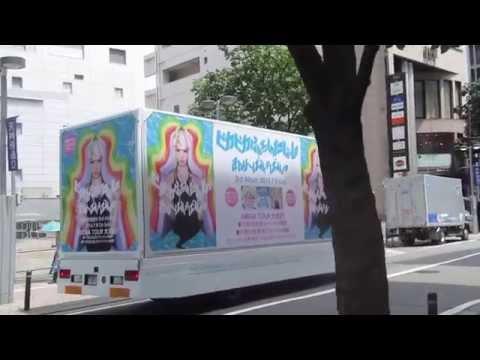 The Kyary Pamyu Pamyu truck invades Tenjin