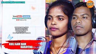 KULI AMDOM HARAENA NEW SANTALI ALBUM VIDEO 2019 | STUDIO VERSION | BIKRAM & BHARATI | RAJEEB KUMAR