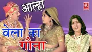 आल्हा बेला का गोना | Aalha Bela Ka Gona | Sanjo Baghel | Rathor Cassette