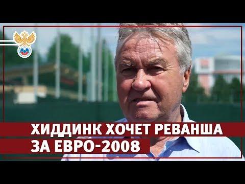 Хиддинк хочет реванша за Евро-2008 l РФС ТВ