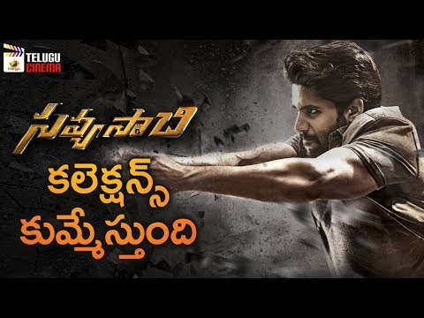 Savyasachi Gets Carrer Best Openings for Naga Chaitanya | Nidhhi Agerwal | Madhavan | Telugu Cinema