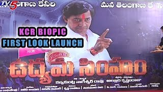 KCR Biopic Udaya Simham Movie First Look Launch