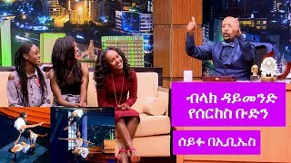 Seifu On EBS: Interview with Black Diamond Circus Group