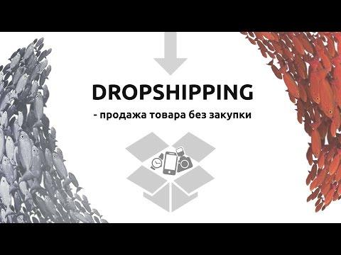 Дропшиппинга в России нет!