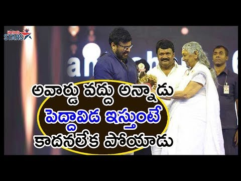 Chiranjeevi Refuse To Take Santosham Film Award 2018 | Tollywood Celebrity updates | Telugu Stars