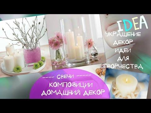 Свечи в декоре Красивые композиции из свечей для декора и украшения дома Идеи для творчества