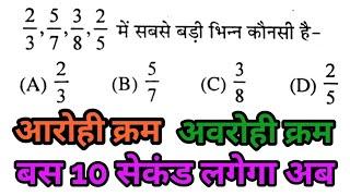 math trick //Fractional Value Tricks    भिन्न के सवाल अब चुटकियों में    Railway    Ssc    UP police