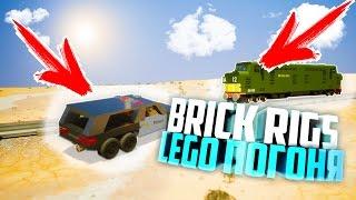 ПОЛИЦЕЙСКАЯ ПОГОНЯ ЗА ПОЕЗДОМ ИЗ LEGO В BRICK RIGS