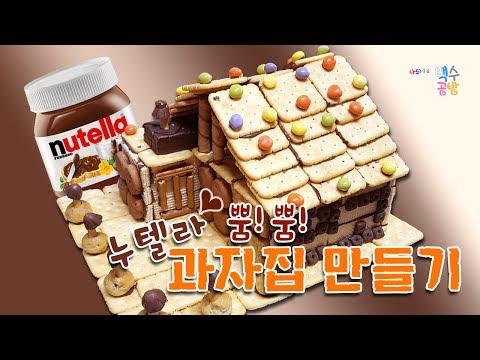 DIY 나드레와 편집고양이의 과자집 만들기! - Cookie House and Nutella