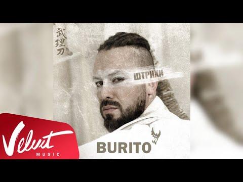 Аудио: Burito - Штрихи
