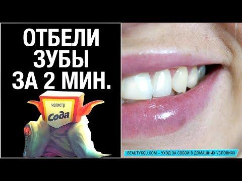 Отбелить зубы в домашних условиях перекисью и содой