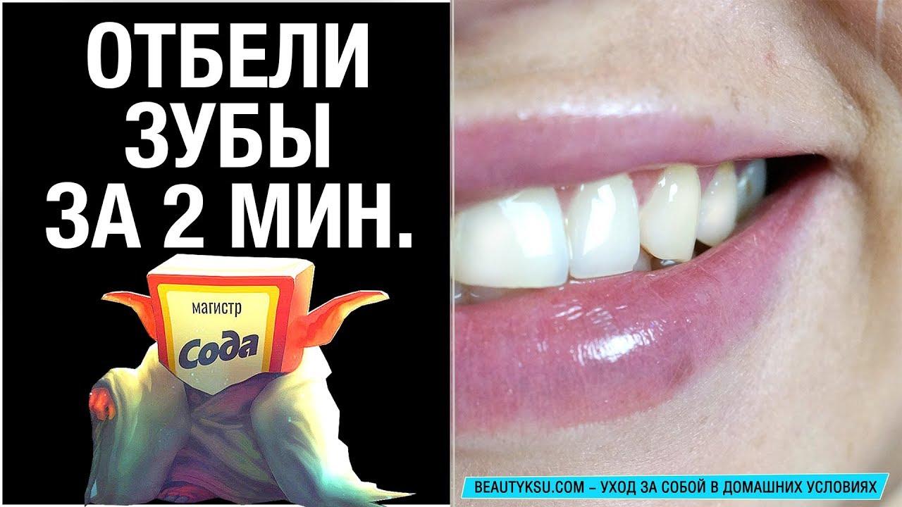 Отбеливание зубов в домашних условиях а 443