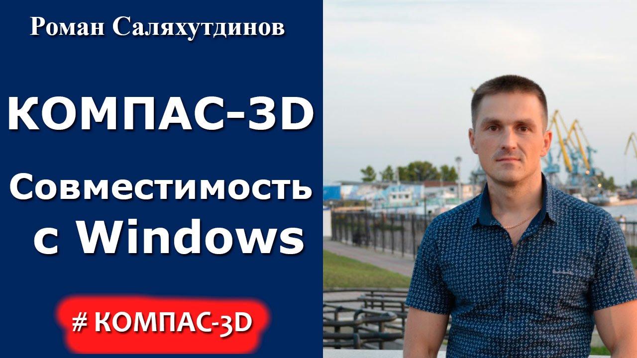 КОМПАС 3D. . Совместимость с Windows XP, Vista, Win7 (Роман Саляхутдинов).