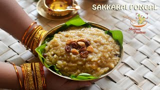 Sakkarai Pongal Recipe | Sweet Pongal Recipe | Chakkarai Pongal