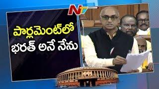 Galla Jayadev Starts Speech with Bharath Ane Nenu Movie Line in Parliament   NTV