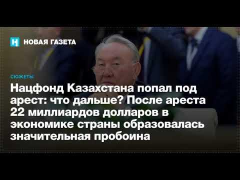 Национальный фонд Казахстана не разморожен?