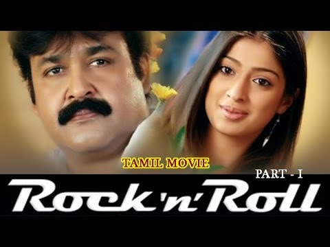 Rock N Roll - Full Length Tamil Movie Part-1 - Mohanlal; Lakshmi Roy video