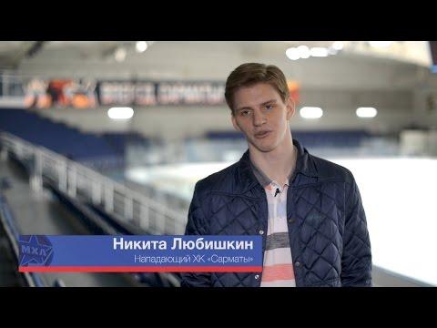 Истории МХЛ. Нападающий «Сарматов» Никита Любишкин
