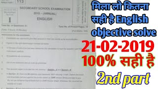 Set I solve English exam papers objective 2019 bseb 1st sitting answer keys