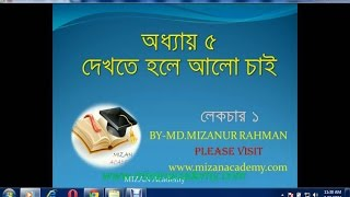 GENERAL SCIENCE CHAPTER 5  LECTURE 1 FOR  CLASS 9 & CLASS 10 IN BANGLADESH
