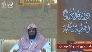 قالوا عن دورة السراج العلمية | فضيلة الشيخ / أحمد بن ناصر القعيمي.