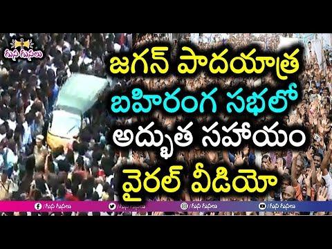 జగన్ పాదయాత్ర బహిరంగ సభలో అద్భుత సహాయం వైరల్ వీడియో | ys jagan padayatra | Jagan speech live today