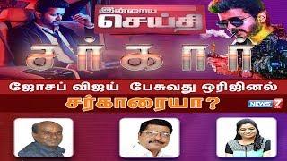 இன்றைய செய்தி | ஜோசப் விஜய் பேசுவது ஒரிஜினல் சர்காரையா? | Indraiya Seithi