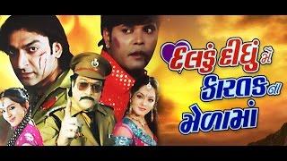 Daldu Didhu Main Kaartak Na Mela Maan   Gujarati Movies Full   Naresh Kanodia, Kiran Acharya