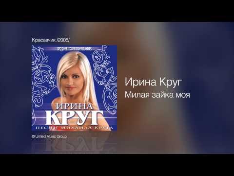Ирина Круг - Милая зайка моя - Красавчик /2008/